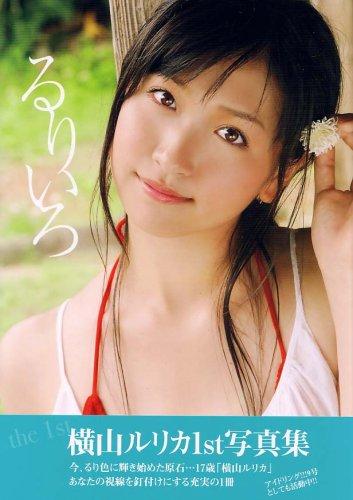 横山ルリカ1st写真集「るりいろ」 (TOKYO NEWS MOOK) -