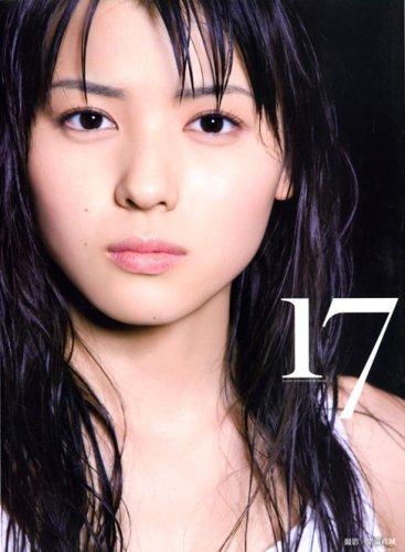 矢島舞美写真集『17』(DVD付)