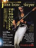 シンコー・ミュージック・ムック jazz bass player Vol.4 (シンコー・ミュージックMOOK)