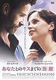 あなたとのキスまでの距離 [DVD]