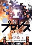 BBM プロレスカード 06-07