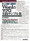 作って簡単・超便利! Wordのマクロ実践サンプル集 [Word2010/2007/2003/2002対応] (Wordで作ったWordの本)