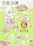 ワカコ酒 6 (ゼノンコミックス) -