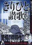 きりひと讃歌 (SAN-EI MOOK 黒の手塚治虫シリーズ)