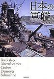 日本の軍艦 120艦艇 (竹書房文庫)