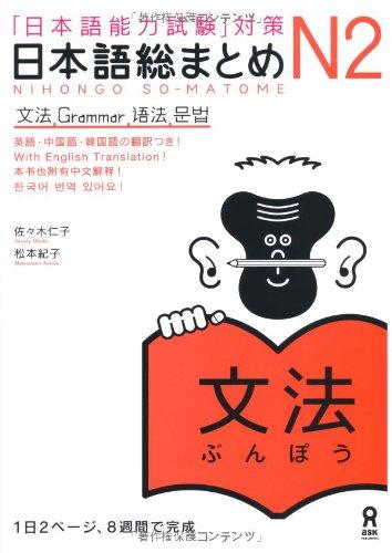 N2 Grammar so-matome