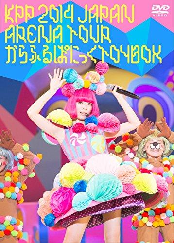 KPP 2014 JAPAN ARENA TOUR きゃりーぱみゅぱみゅのからふるぱにっくTOY BOX [DVD]