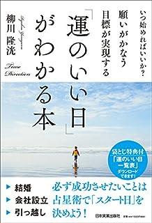 「運のいい日」がわかる本by柳川 隆洸 気になる本