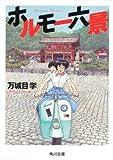 ホルモー六景 (角川文庫 ま)