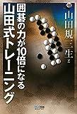 マイコミ囲碁ブックス 囲碁の力が10倍になる 山田式トレーニング
