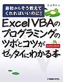 Excel VBAのプログラミングのツボとコツがゼッタイにわかる本?最初からそう教えてくれればいいのに!Excel2007/2003対応
