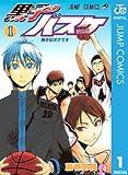 黒子のバスケ 1 (ジャンプコミックスDIGITAL)
