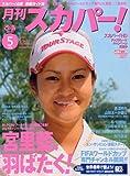 月刊 スカパー ! 2010年 05月号 [雑誌]