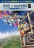 カールじいさんの空飛ぶ家 DVD+microSDセット [DVD] / ディズニー (出演)
