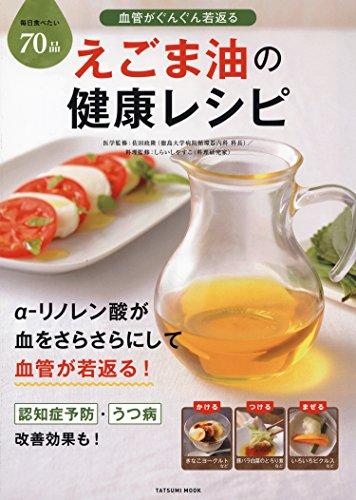 血管がぐんぐん若返る えごま油の健康レシピ (タツミムック)