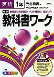 中学教科書ワーク 光村図書版 COLUMBUS21  英語1年