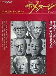 ザ・メッセージ 今 蘇る日本のDNA ダイジェスト版 [DVD]