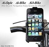 Ai-Style Ai4-BiKe  iPhone4専用 バイク・自転車用ホルダー【Ai-Bike】