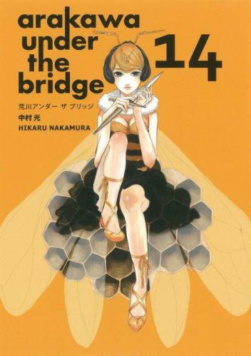 荒川アンダー ザ ブリッジ(14) (ヤングガンガンコミックス)
