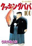 クッキングパパ(100) (モーニング KC)