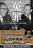 「冤罪 田中角栄とロッキード事件の真相」販売ページヘ