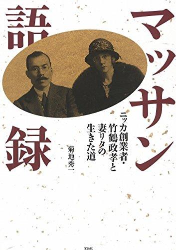 マッサン語録 ~ニッカ創業者・竹鶴政孝と妻リタの生きた道 -