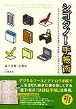 [告知]『シゴタノ!手帳術』にKindle版が登場