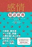 「感情類語辞典」販売ページヘ