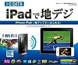 【iPhone/iPadで地デジが見られる】 I-O DATA テレビチューナー搭載 IEEE802.11n準拠 300Mbps 無線LANルーター WN-G300TVGR
