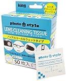 King photo style レンズクリーニングティッシュ 50枚入 個装 ノンアルコール&ウェットタイプ  PSCL50 79500