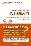 子どもによる子どものためのICT活用入門<会話形式でわかる『学び合い』テクニック> (THE教師力ハンドブック)