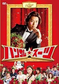 ハンサム★スーツ スペシャル・エディション 初回限定チェンジング仕様 [DVD]