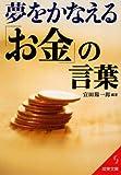 夢をかなえる「お金」の言葉 (成美文庫)