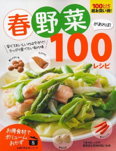 春野菜があれば! 100レシピ (主婦の友生活シリーズ お得食材でボリュームおかず)