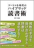 新刊の執筆に使ったMacアプリの紹介 〜執筆編〜