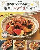 第5代レシピの女王 簡単! コクうまおかず (e-MOOK)