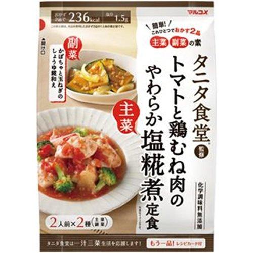 マルコメ タニタ監修 トマトと鶏肉の塩糀煮 38g(2人前)×10袋