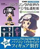 フィギュアの作り方01  3Dプリンタのためのデジタル造形術 (ホビージャパンMOOK 565 フィギュアの作り方 1)