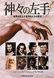 神々の左手—世界を変えた左利きたちの歴史