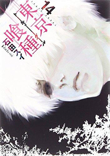 [石田スイ] 東京喰種 トーキョーグール リマスター版 第01-14巻