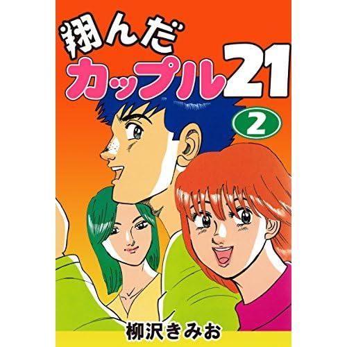 翔んだカップル21(2)