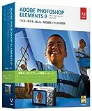 Adobe Photoshop Elements 9 日本語版 乗換・アップグレード版 Windows/Macintosh版
