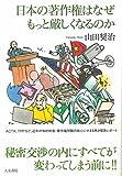 「日本の著作権はなぜもっと厳しくなるのか」販売ページヘ
