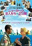 ニューヨーク、恋人たちの2日間 [DVD]