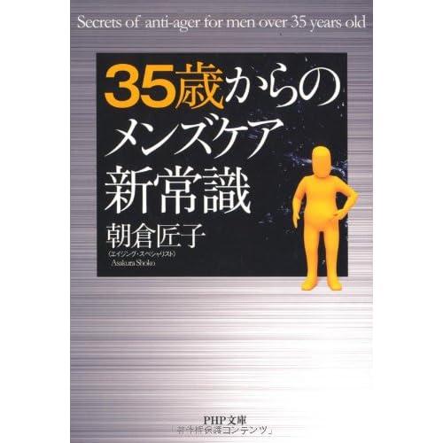 35歳からのメンズケア新常識 (PHP文庫)