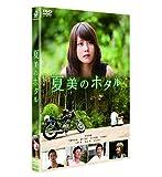 【早期購入特典あり】夏美のホタル [DVD]