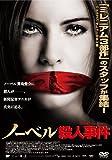 ノーベル殺人事件 [DVD]