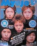 Myojo 2002年4月号 嵐 人生最後の!?卒業文集 HAWAII冒険旅行 -