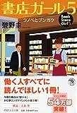 「書店ガール 5 (PHP文芸文庫)」販売ページヘ