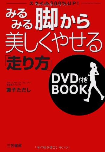 みるみる脚から美しくやせる「走り方」DVD付きBOOK